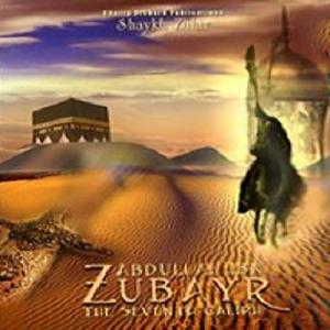 Abdullah ibnu Zubair