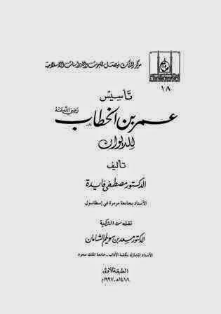 كتاب تأسيس عمر بن الخطاب للديوان - مصطفى فايدة