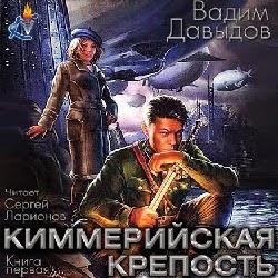 Киммерийская крепость. Вадим Давыдов — Слушать аудиокнигу онлайн