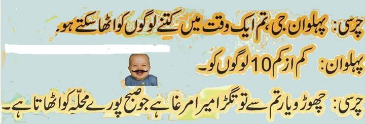 Full Fun: Kaka Shararti new funny images baby funny Urdu Pic