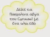 Τα Πασχαλινά αβγά του Carousel