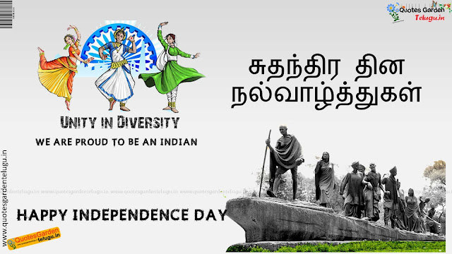 Best Independence day HD wallpapers in Tamil 877