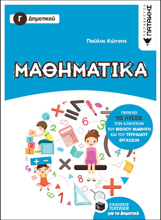 Βιβλίο Μαθηματικών για τη Γ' τάξη...