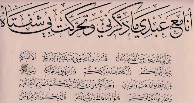 Kaligrafi tsuluts أنا مع عبدي