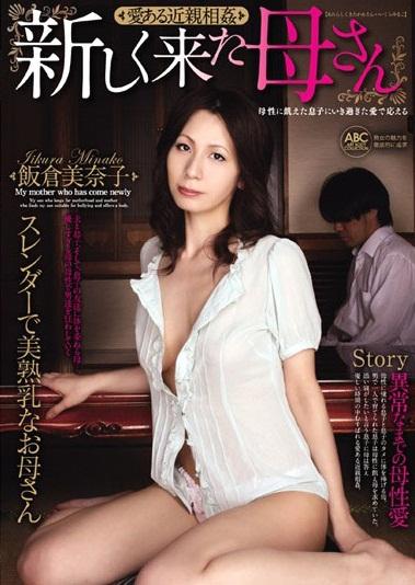 Watch Movie: OKSN044 Minako Iikura Japanese Adult Videos and Movies on DVD ...