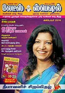 Ladies special Monthly tamil magazine Oct 2014 Read online