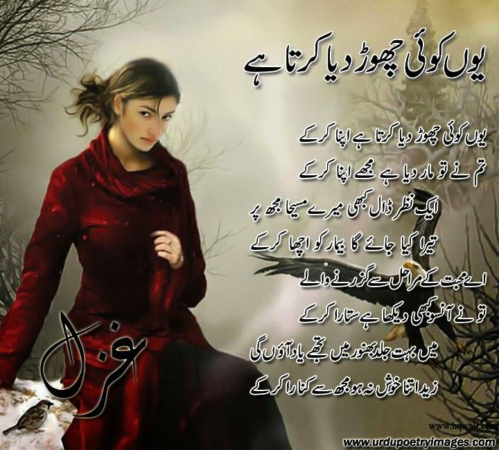 urdu famous ghazals