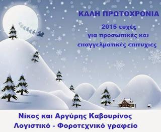 2015 ευχές...... Καλή χρονιά