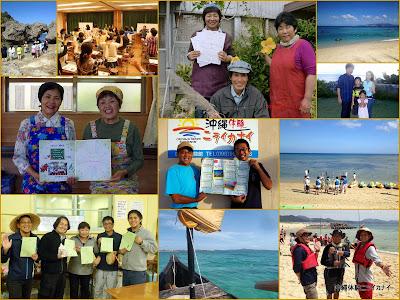 沖縄体験ニライカナイ~恩納村の体験/観光ブログ~