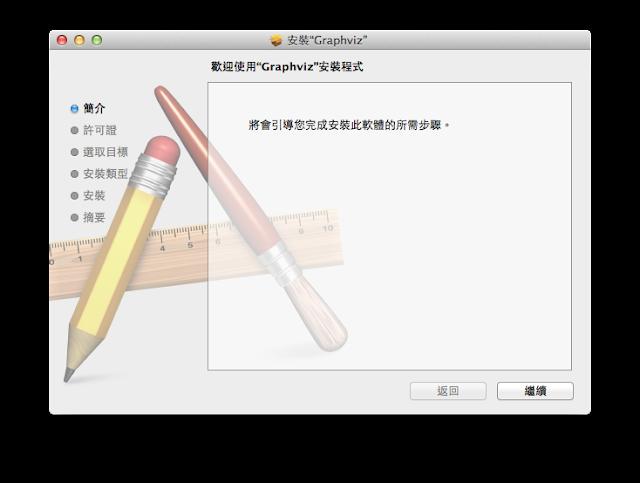 安裝 Graphviz 圖形視覺化工具
