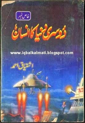 Doosri Dunya Ka Insaan by Ishtiaq Ahmed