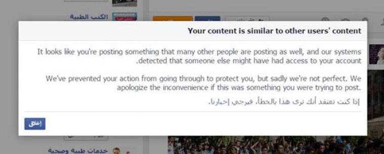 فيسبوك تصرح بأن ايقاف عبارة الاستغفار لأسباب تقنية فقط وتشكف عن سبب إيقافها مؤقتا !