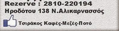 MEGA SPONSOR TV KAFFE TSIRAKOS