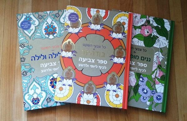 ספרי צביעה למבוגרים כל צבעי השקט