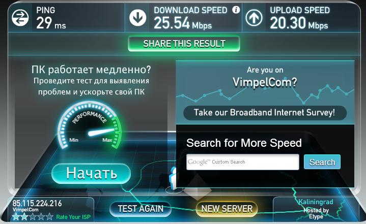 Почему интернет стал медленно работать