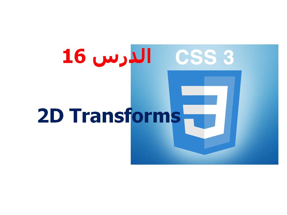 دورة CSS 3 |  شرح CSS 3 |  تعلم CSS 3 | كيف تصمم موقع ؟
