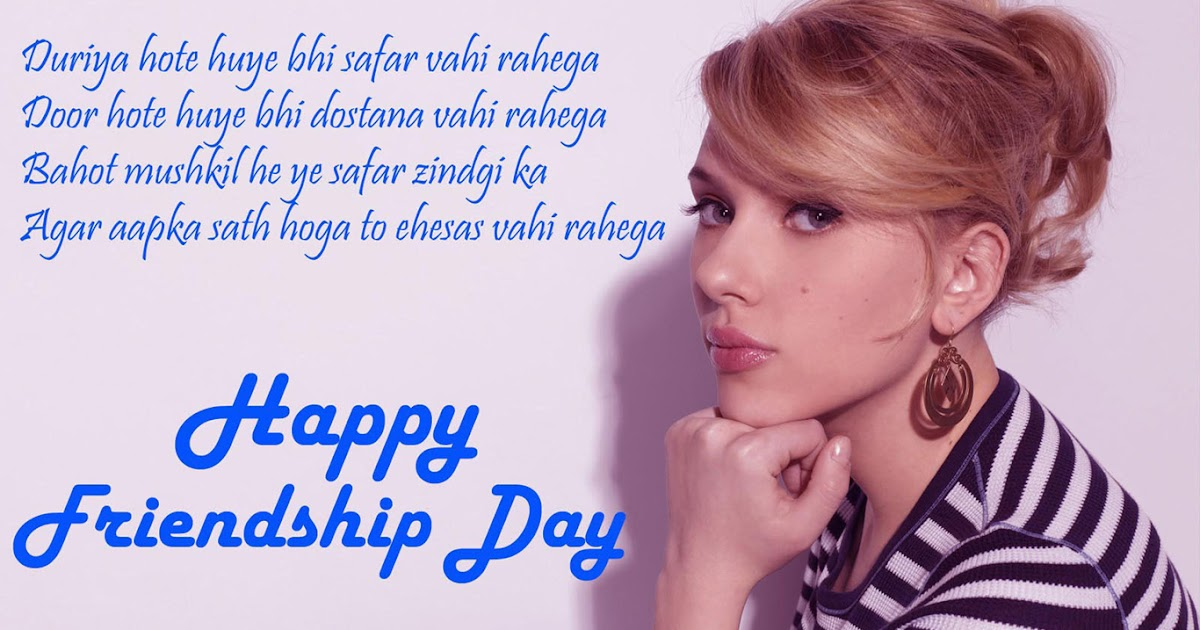 Friendship day 2015 images with quotes, sayings, poems for ...