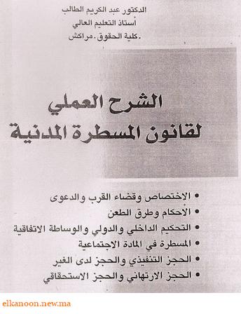 تحميل الجزء الثاني من كتاب الدليل العملي لشرح المسطرة المدنية - الدكتور عبد الكريم الطالب
