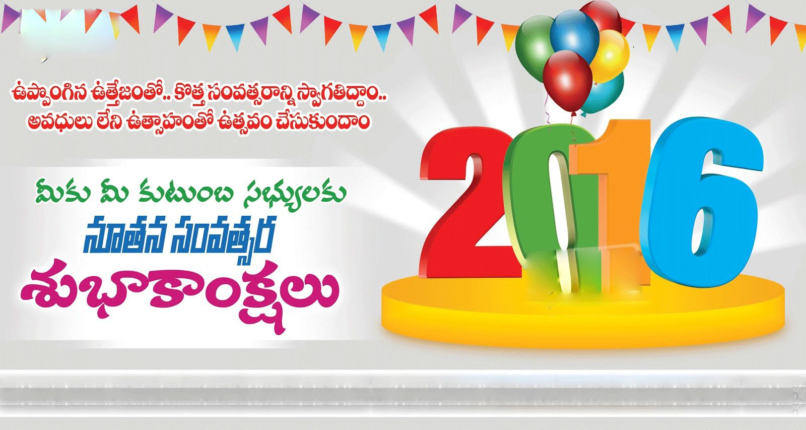 Happy new year 2016 images hd saying quotes wishes sms in telugu happy new year 2016 images hd saying quotes wishes sms in telugu tamil marathi kristyandbryce Gallery