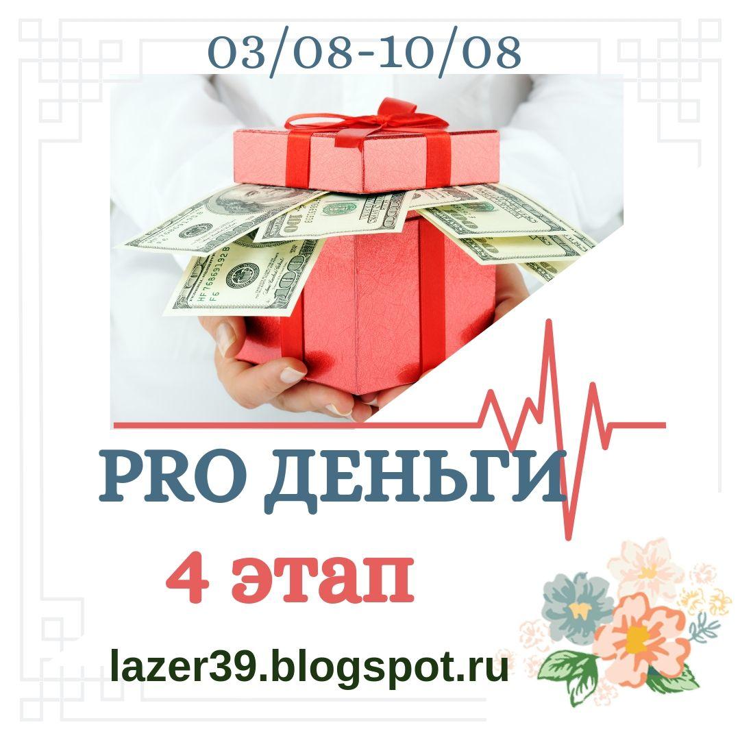 """4 этап СП """"PRO_ltymub"""""""
