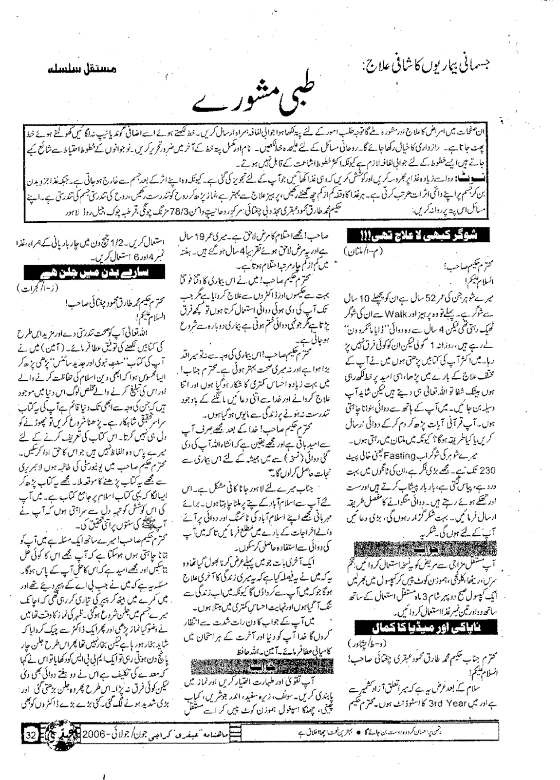 page 32 ubqari magazine june july 2006