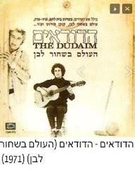 הדודאים  תצלום עטיפת התקליט 1971