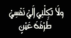 ♥♥ اللهم أصلح لى شأنى كله ♥♥