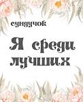 Я в ТОПе блога Сундучок!