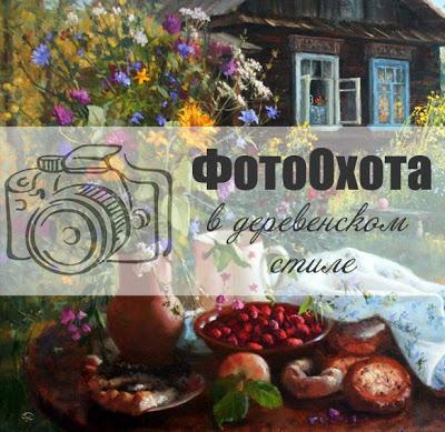 СП ФотоОхота в деревенском стиле