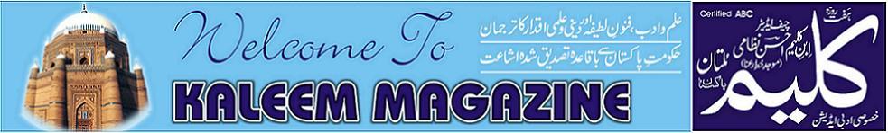 Kaleem Magazine