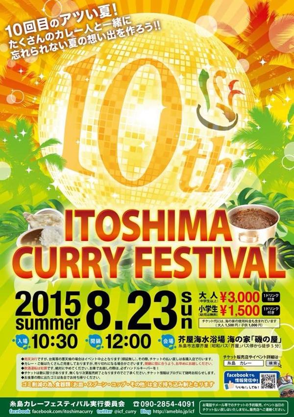 糸島カレーフィスティバル2015