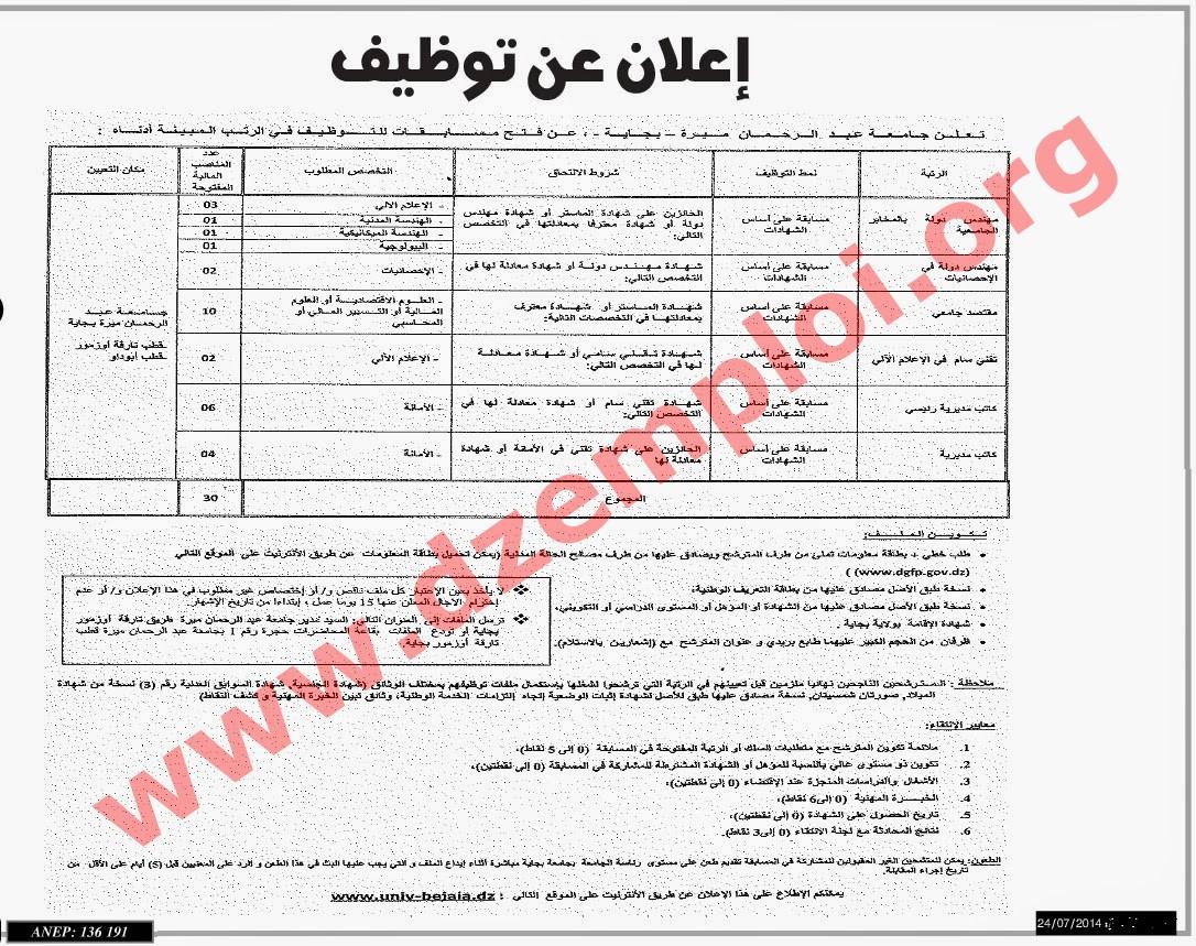 إعلان توظيف في جامعة بجاية جويلية 2014 bejaia.jpg