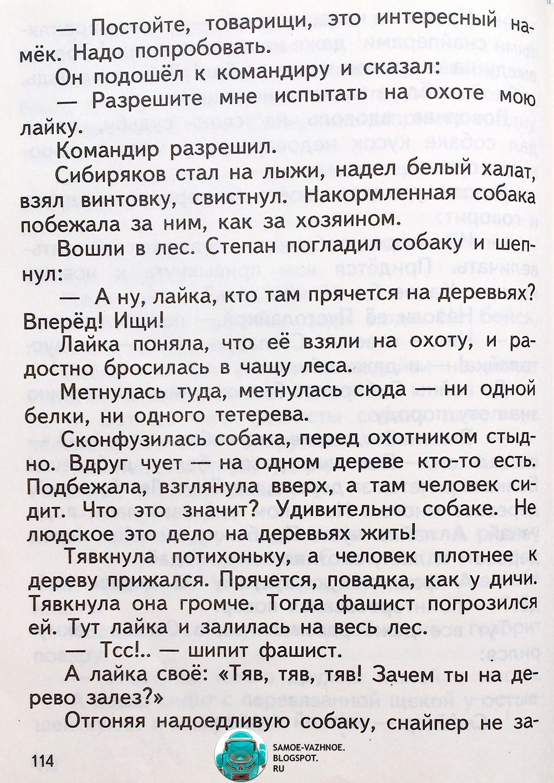 Учебник русская речь СССР