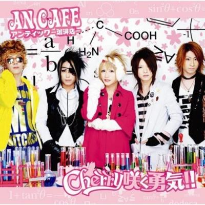 An cafe cherry saku yuuki download yahoo