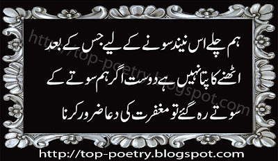 Urdu-Friend-Mobile-Sms