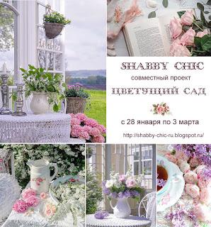 СП Цветущий сад Открытки Теги Конверты