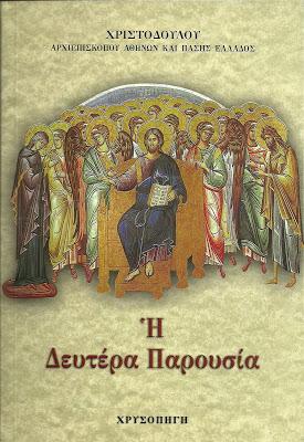 Η Δευτέρα Παρουσία - Ένα βιβλίο του Μακαριστού αρχιεπισκόπου κυρού Χριστοδούλου