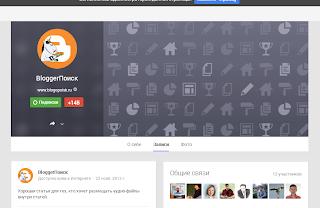 Как настроить страницу бренда в Google+