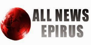 ALL NEWS EPIRUS