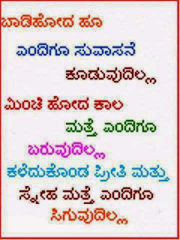 Kannada+Quotes+In+Kannada+Language+(107).jpg