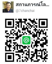 พูดคุยและติดตามข่าวสารล่าสุด Line ID: @7chanchai