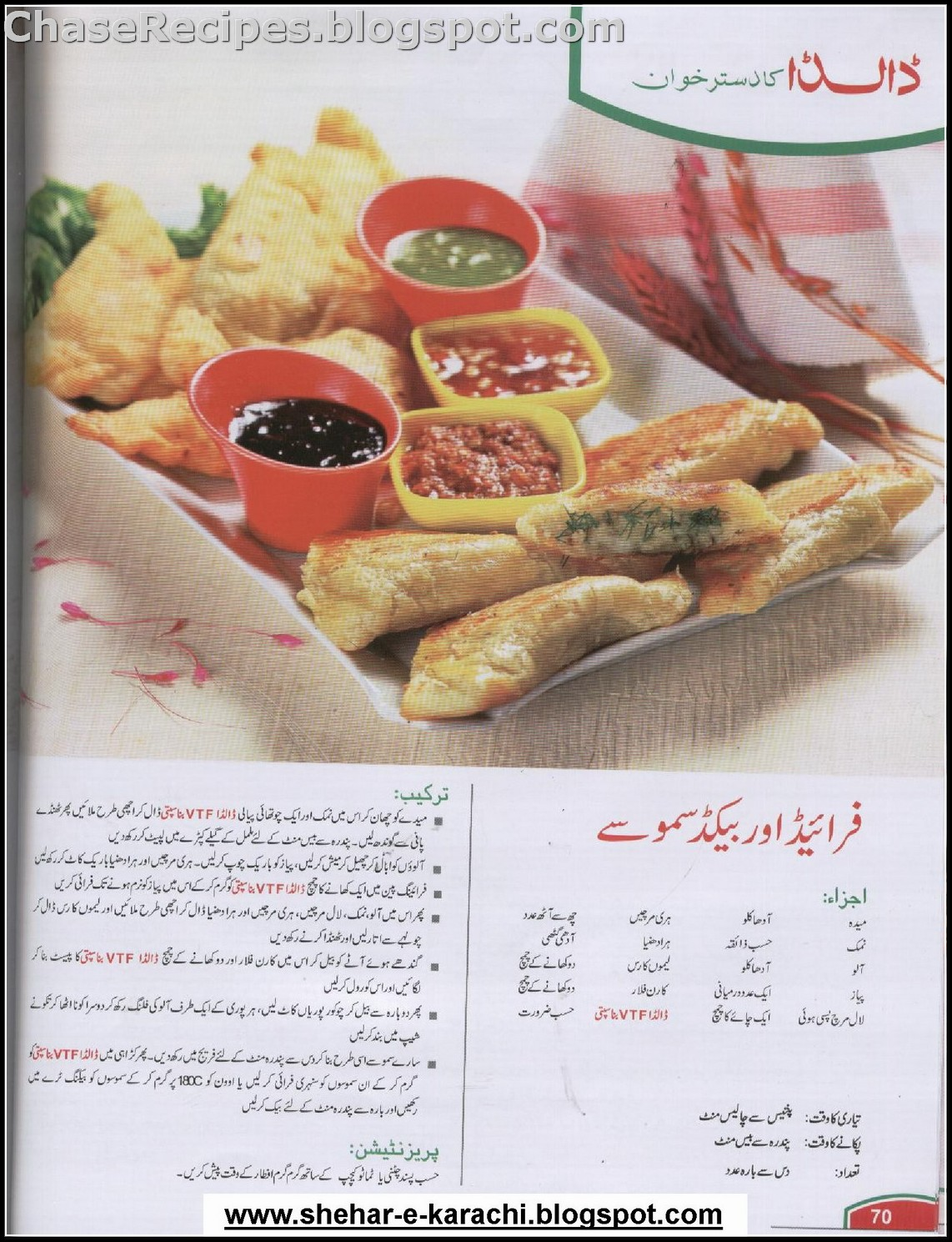 Fried and baked samosa recipe by dalda in urduhindi chase recipes fried and baked samosa recipe by dalda in urduhindi forumfinder Choice Image