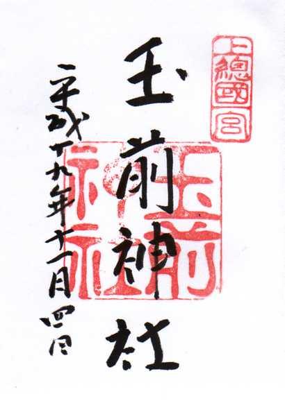 玉前神社の御朱印