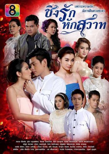Ching Rak Hak Sawat 2014 poster