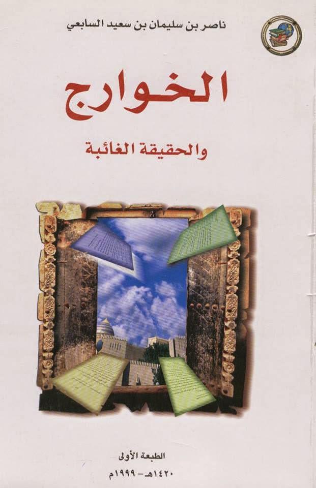 لخوارج والحقيقة الغائبة لـ ناصر السابعي