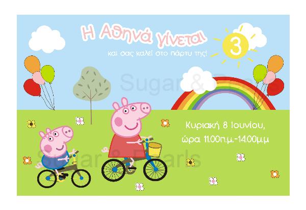 Η Πέππα κάνει ποδήλατο-προσκλητήριο-Sugar & Pearls