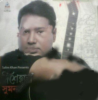 Bangla hindi songs