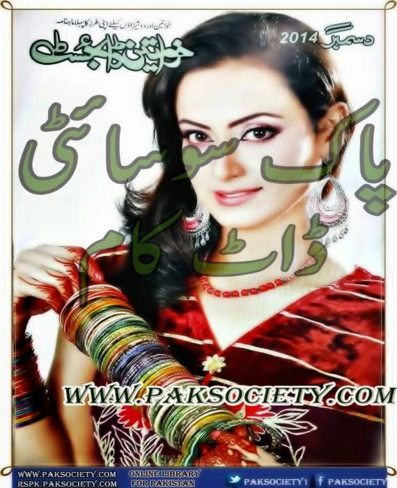 Free download Khawateen Digest December 2014 pdf, online reading.