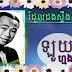 Rom Duol Dong Steung Songkae (Samuth)