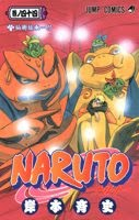 Tomo 44 de Naruto
